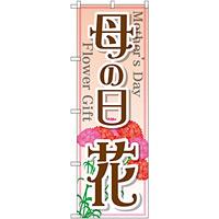 のぼり旗 母の日 花 (GNB-2521)