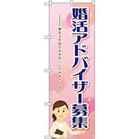 のぼり旗 婚活アドバイザー募集 (GNB-2525)