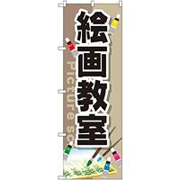 のぼり旗 絵画教室 (GNB-2526)
