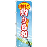 のぼり旗 絶好の釣り日和 (GNB-2527)