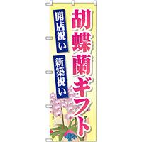 のぼり旗 胡蝶蘭ギフト (GNB-2528)
