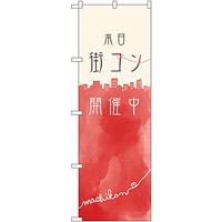 のぼり旗 本日街コン開催中 (GNB-2529)