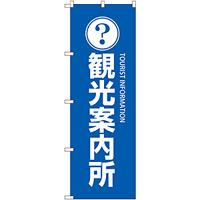 のぼり旗 観光案内所 (GNB-2530)