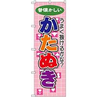 のぼり旗 かたぬき (GNB-2545)