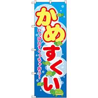 のぼり旗 かめすくい (GNB-2547)