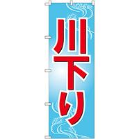 のぼり旗 川下り (GNB-2553)