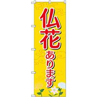のぼり旗 仏花あります (GNB-2554)