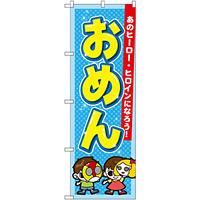 のぼり旗 おめん (GNB-2555)