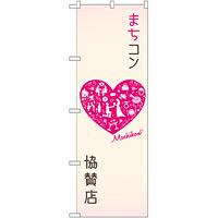 のぼり旗 まちコン協賛店 (GNB-2564)
