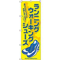 のぼり旗 ランニング ウォーキングシューズ (GNB-2569)