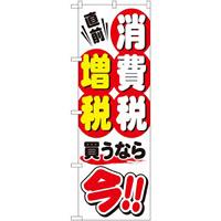 消費税増税対策のぼり旗 規格:白地 (GNB-2601)