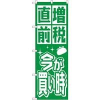 消費税増税対策のぼり旗 規格:緑地 (GNB-2602)