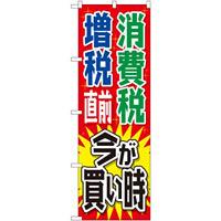 消費税増税対策のぼり旗 規格:赤地/緑・青文字 (GNB-2604)