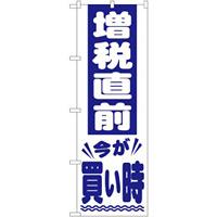 消費税増税対策のぼり旗 規格:白地/青字文字 (GNB-2605)
