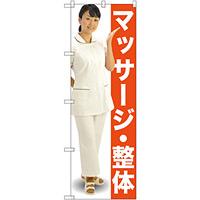 のぼり旗 マッサージ・整体 (GNB-2615)