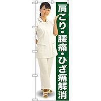 のぼり旗 肩こり・腰痛・ひざ痛解消 (GNB-2617)