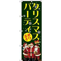 のぼり旗 クリスマスパーティ (GNB-2629)