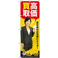 のぼり旗 高価買取 写真 (GNB-2638)