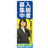 のぼり旗 入居者募集中 (青) (GNB-2644)