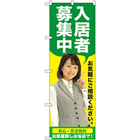 のぼり旗 入居者募集中 (緑) (GNB-2645)