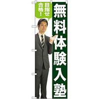 のぼり旗 無料体験入塾 (GNB-2647)