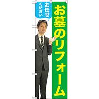 のぼり旗 お墓のリフォームお任せください (男性) (GNB-2653)