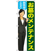 のぼり旗 お墓のメンテナンスお任せください (女性) (GNB-2654)