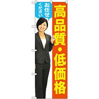 のぼり旗 高品質・低価格 (女性) (GNB-2656)