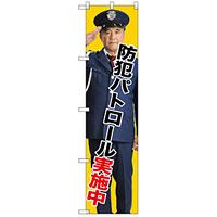 スマートのぼり旗 防犯パトロール実施中 (GNB-2671)