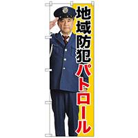 のぼり旗 地域防犯パトロール 警察官の写真入り(GNB-2672)