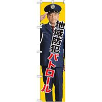 スマートのぼり旗 地域防犯パトロール (GNB-2673)