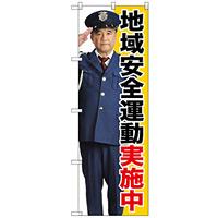 のぼり旗 地域安全運動実施中 (GNB-2674)