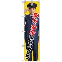 スマートのぼり旗 安心・安全まちづくり (GNB-2677)
