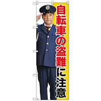 のぼり旗 自転車の盗難に注意 (GNB-2678)