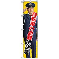 スマートのぼり旗 自転車の盗難に注意 (GNB-2679)