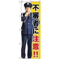 のぼり旗 不審者に注意!! (GNB-2680)