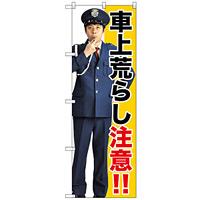 のぼり旗 車上荒らし注意!! (GNB-2682)