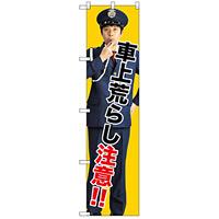 スマートのぼり旗 車上荒らし注意!! (GNB-2683)