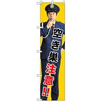 スマートのぼり旗 空き巣注意!! (GNB-2685)