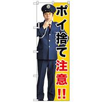 のぼり旗 ポイ捨て注意!! (GNB-2688)