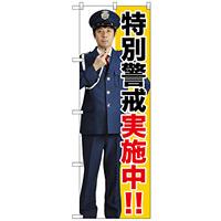 のぼり旗 特別警戒実施中!! (GNB-2690)