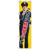 スマートのぼり旗 こちらは駐車禁止です (GNB-2695)