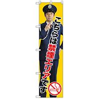 スマートのぼり旗 こちらは禁煙エリアです (GNB-2699)