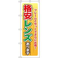のぼり旗 格安レンズ (GNB-27)