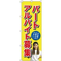 (新)のぼり旗 パートアルバイト募集(黄) (GNB-2702)