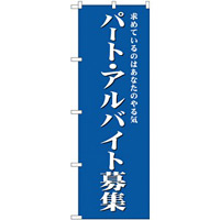 (新)のぼり旗 パート・アルバイト募集(青) (GNB-2704)