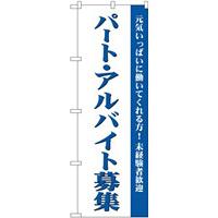 (新)のぼり旗 パート・アルバイト募集(白) (GNB-2705)