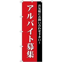 (新)のぼり旗 アルバイト募集(赤) (GNB-2706)