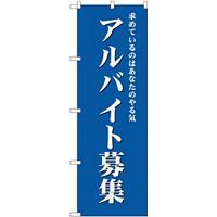 (新)のぼり旗 アルバイト募集(青) (GNB-2707)