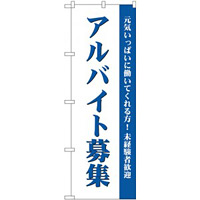 (新)のぼり旗 アルバイト募集(白) (GNB-2708)